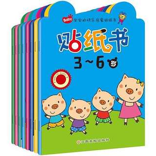 Set of 8 Children Stickers Books