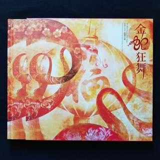 金蛇狂舞 <癸巳年>郵票珍藏册