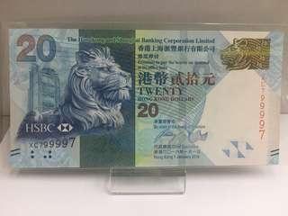 2016年滙豐銀行$20~雷達號799997