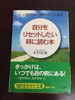 "Japanese Book - read it when you wanna ""reset"" yourself"