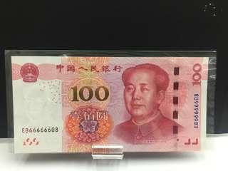 2015年人民幣$100~六條6⃣️