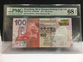 2013年滙豐銀行$100~難得一對龍鳳配
