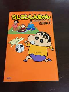 Crayon Shinchan Japanese Comics