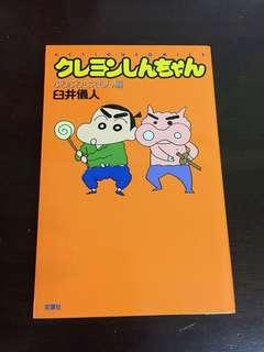 Japanese comics crayon shinchan