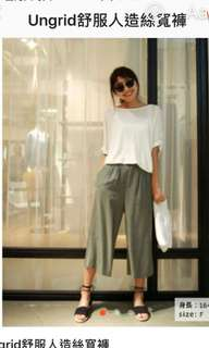 日本品牌ungrid 人造絲寬褲