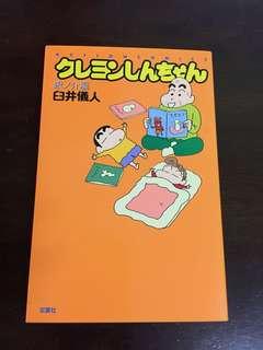 Japanese crayon shinchan comics