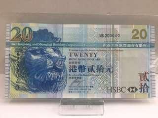 2009年滙豐銀行$20~4⃣️0⃣️號