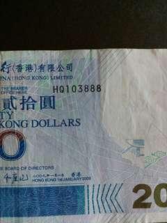 香港纸幣 2009年20元 HQ103888 (流通品相)