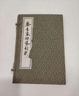 養生氣功導引圖 據清光緒初年彩繪本影印 (1997年北京出版)
