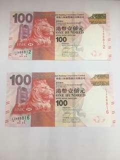 2014年滙豐銀行$100~8⃣️8⃣️8⃣️8⃣️