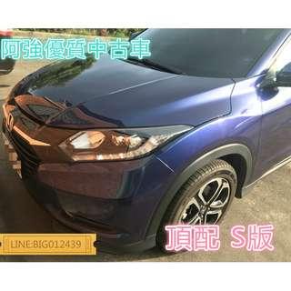 HRV S版 六安 全額貸 免頭款 低利率 FB:阿強優質中古車