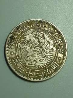 日本 明治二十七年 一圓