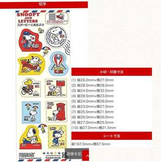 Snoopy stamps 郵票