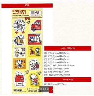 郵票 snoopy stamps