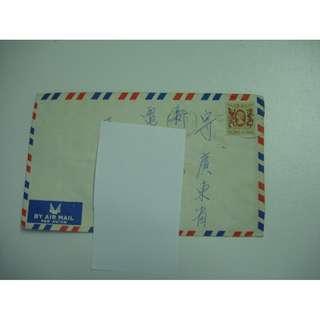 80's年代香港寄國內信封連蓋銷女皇郵票