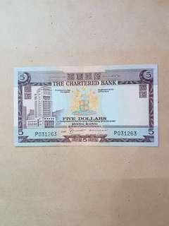 渣打銀行發行伍圓紙幣,新舊如圖。