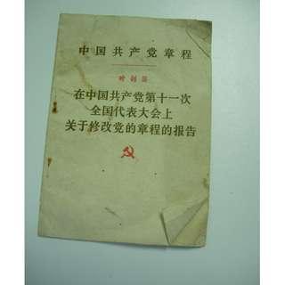 1977 紅色文獻