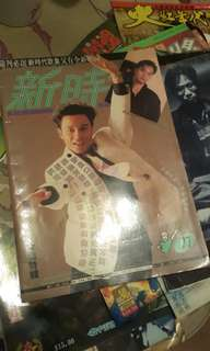 張國榮 1986特刊
