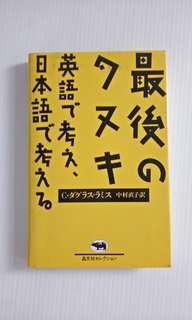 Buku Short Story 2 bahasa