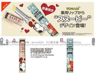 日本連線預購DHC史努比聯名護唇膏