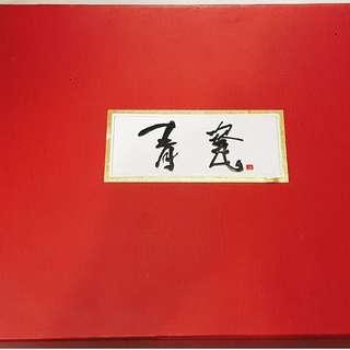 好貨報到!!! 中國風 青瓷茶具【日式二手店 大和堂】