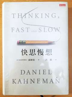 Thinking Fast And Slow (Chinese)