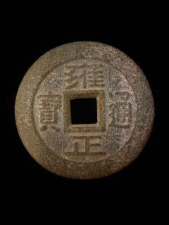 "Very Large Thick Beautiful Green Jade Aged with High Relief Inscriptions ""Yongzheng Tongbao"".  Translates as Qing Dynasty Emperor Yongzheng (Reigned 1723-1735) Copper Coin."