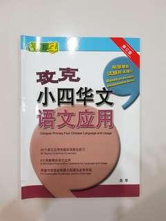 P4 SAP Chinese vocabulary Assessment Bk