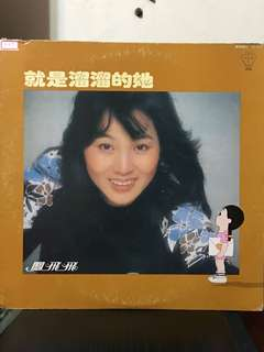 For Sharing 鳳飛飛-就是溜溜的她。    歌林唱片