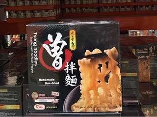 瘋魔世界的曾拌麵(台灣)