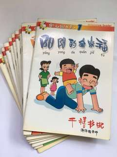 Chinese Books for pre-school and lower primary school children