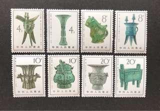 中國郵票S63 青銅器 8v全