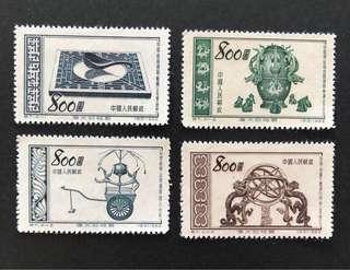 中國郵票S7 發明 4v全