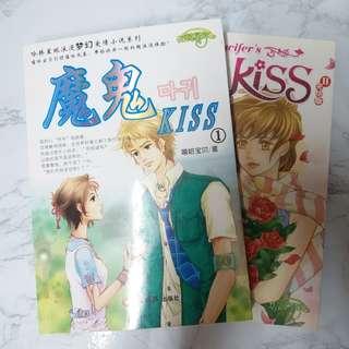 二手書籍 魔鬼Kiss12 嘻哈寶貝 韓國 愛情小說