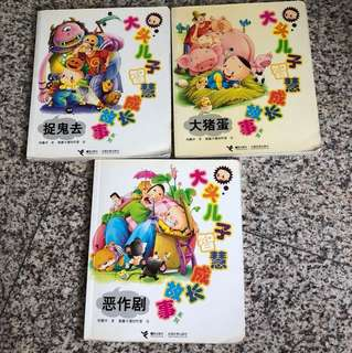 Children Story Book - 大头儿子智慧成長故事