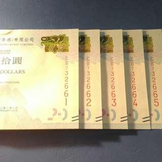 2012年..20元..CB732661一CB732665..5張連號(只有3個字軌)..UNC..中國銀行