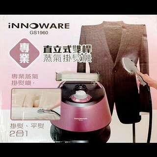 eHome 億世家 Innoware 掛熨機 連全套隔熱手套及特別衣物熨斗墊板