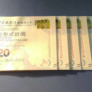 2012年..20元..CA952031一CA952035..5張連號(只有3個字軌)..UNC..中國銀行