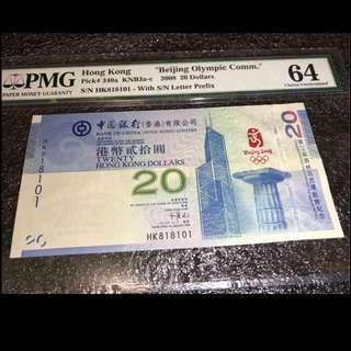 中銀08年 奧運紀念鈔 PMG64 靚號嚴評 低價出讓 HK818101 連册