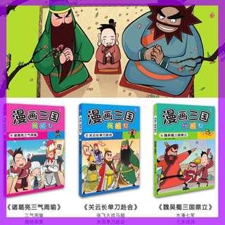 🎈🌈Set of 8 漫画三国英雄传 共8册 正版小学生课外阅读书籍儿童版古典名著三国演义连环画名著6-9-10-12岁搞笑小人书漫画书全套图书读物动漫书🌈🎈
