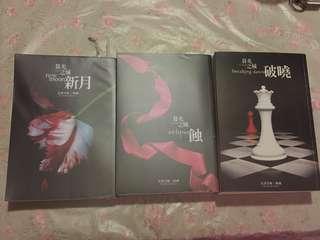 吸血新世紀第2,3,4冊Twilight