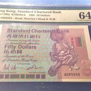 1985年..50元..A065955...PMG 64 CH0 UNC..渣打銀行