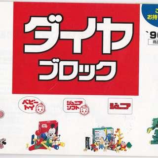 Japan Lego 1997 Catalog