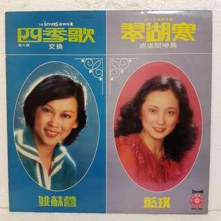 姚苏蓉*蓝琪 - 四季歌 * 翠湖寒 Vinyl Record