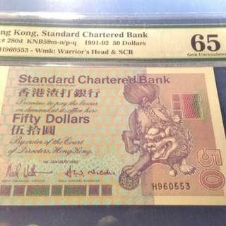 1992年..50元..H960553..PMG 65 EPQ GEM UNC..渣打銀行