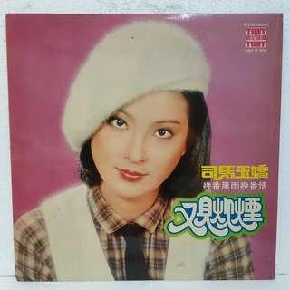 Reserved: 司马玉娇 - 又见炊烟  Vinyl Record