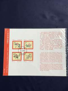 Taiwan Stamp Folder as in Pictures