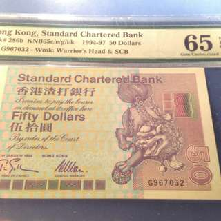 1995年..50元..G967032..PMG 65 EPQ GEM UNC..渣打銀行