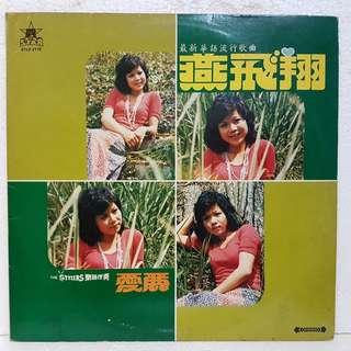 爱丽 - 燕飞翔  Vinyl Record