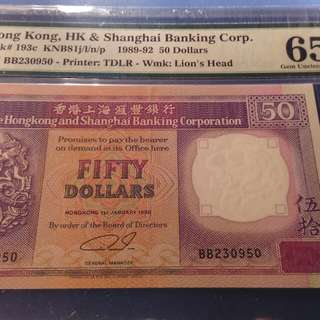 1990年..50元..BB230950..PMG 65 EPQ GEM UNC..匯豐銀行